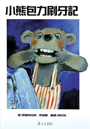 小熊包力刷牙記