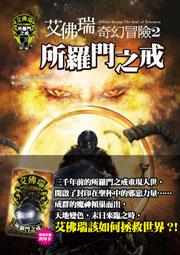 艾佛瑞奇幻冒險2:所羅門之戒