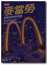 麦当劳(修订版)