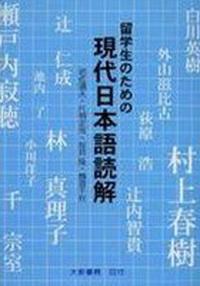 留學生現代日本語讀解