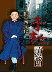 李敖語錄[4] 批中西文化