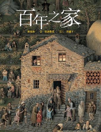 百年之家|二手書交易資訊- TAAZE 讀冊生活