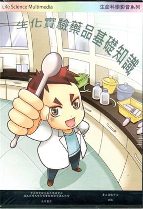生化實驗藥品基礎知識(DVD)