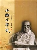 中國文學史~上下不分售~精2版