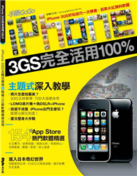 iPhone 3GS完全活用100%