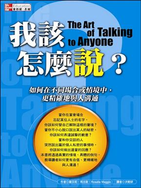 我该怎么说?:如何在不同场合或情境中,更精确地与人沟通