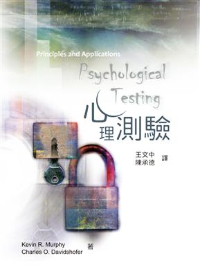 心理測驗 中文第一版 2009年 PSYCHOLOGICAL TESTING 5/E