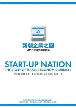 新創企業之國:以色列經濟奇蹟的啟示