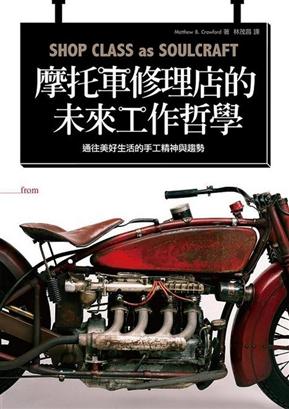 摩托車修理店的未來工作哲學   (二手書)