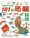 知識就是力量(2)~101個恐龍疑問
