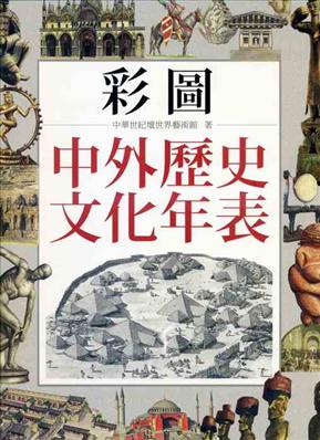 彩圖中外歷史文化年表