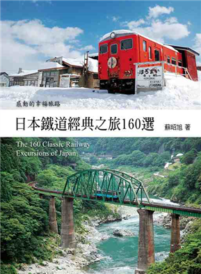 日本鐵道經典之旅160選