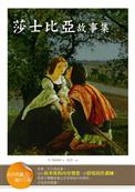 莎士比亞故事集~ 閱讀 寫作引導~ 25K