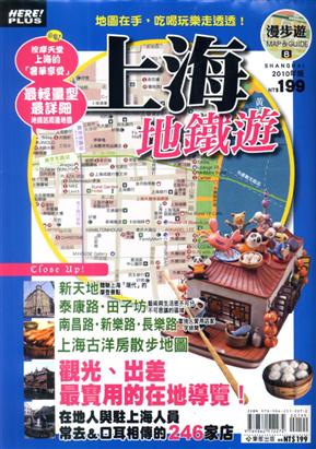 漫步遊MAP&GUIDE:上海地鐵遊2010年版