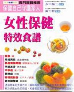 女性保健特效食譜   (二手書)