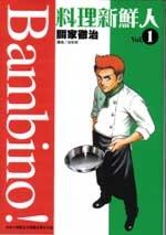 料理新鲜人(1)