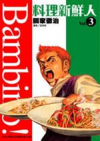 料理新鲜人(3)