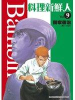 料理新鲜人(9)