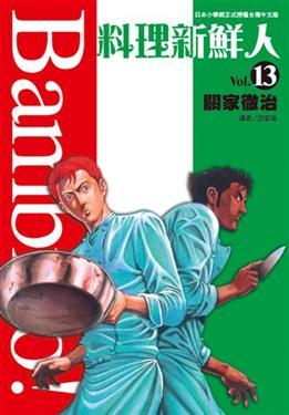 料理新鲜人(13)