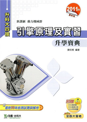 引擎原理及實習升學寶典2011年版(動力機械群)升科大四技