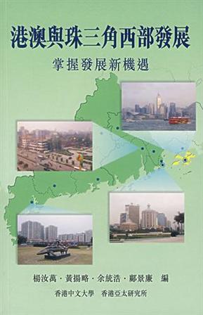 港澳與珠三角西部發展:掌握發展新機遇