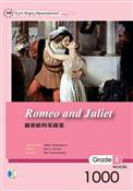 羅密歐與茱麗葉  25K彩圖 文學改寫 1CD