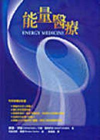 能量醫療─ENERGY MEDICINE
