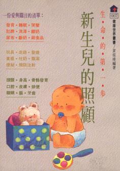 新生儿的照顾