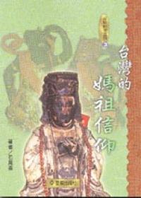 台灣的媽祖信仰