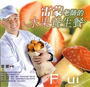 雷蒙老师的水果养生餐