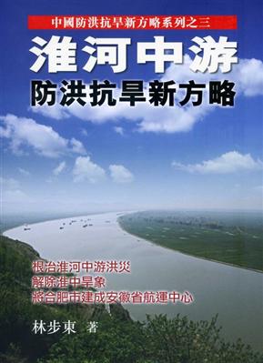 淮河中游:防洪抗旱新方略