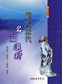 國文歷代名篇選輯 增訂二版