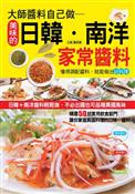 大師醬料自己做─美味的日韓‧南洋家常醬料