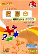 數學A統測歷屆試題分章精解2011年版 數學領域 升科大四技