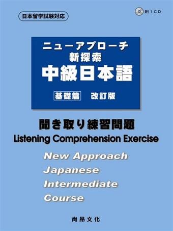 大家 的 日本 語 初級 一 改訂 版