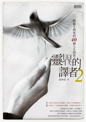 靈界的譯者2:跨越生與死的40個人生問答