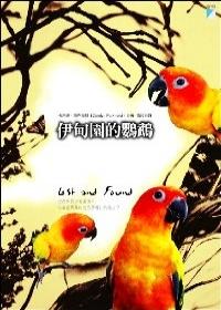 伊甸園的鸚鵡