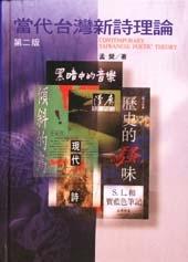 当代台湾新诗理论《第二版》