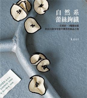 自然系 蕾絲鉤織─1支鉤針‧3種蕾絲線‧鉤出35款令你愛不釋手的鉤織飾品小物