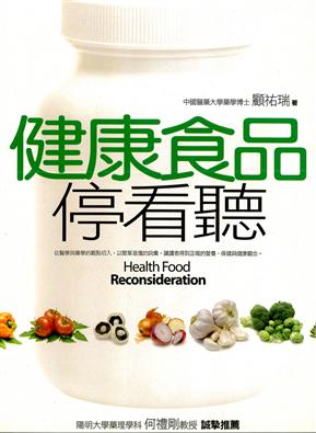 健康食品停看聽