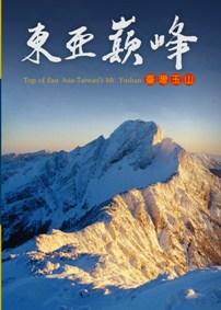 東亞巔峰 Top of East Asia-Taiwan's Moutain Yushan 臺灣玉山 (DVD)