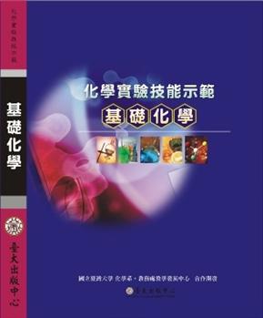 化學實驗技能示範:基礎化學(DVD)