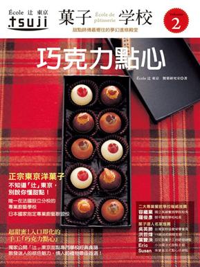 果子學校(2):巧克力點心