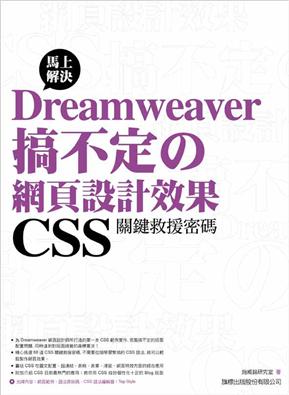 Dreamweaver 搞不定的網頁設計效果:CSS 關鍵救援密碼