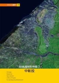 ImageART(9):3D台湾地形特写(3)中彰投