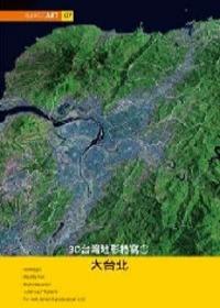 ImageART(7):3D台湾地形特写(1)大台北