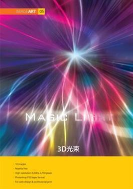 ImageART(5):3D光束