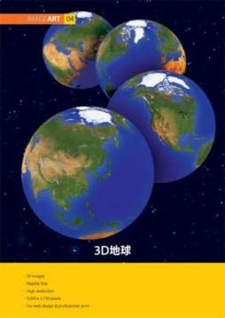 ImageART(4):3D地球
