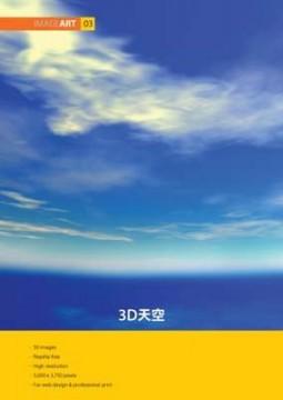 ImageART(3):3D天空