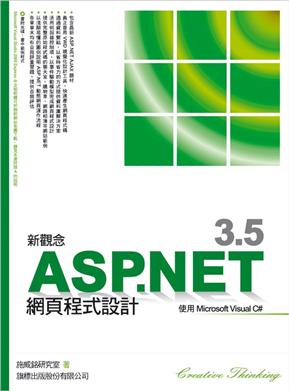 新观念 ASP.NET 3.5 网页程式设计 - 使用 Microsoft Visual C#